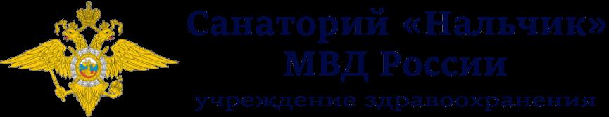 """ФКУЗ """"САНАТОРИЙ """"НАЛЬЧИК"""" МВД России"""
