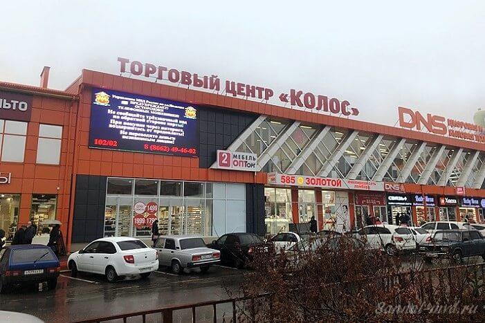 Торговый центр Колос