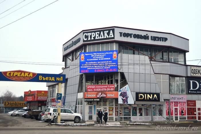 Торговый центр Стрелка